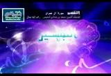 الدرس 73 من الآية 36 إلى الآية 38 (تفسير سورة آل عمران)