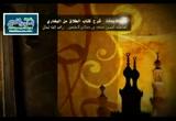 12- باب الخلع وكيف الطلاق فيه2 (شرح كتاب الطلاق من صحيح البخارى)