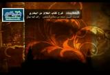 19- باب الظهار- وباب الإشارة في الطلاق والأمور(شرح كتاب الطلاق من صحيح البخارى)