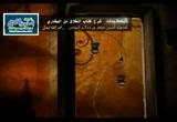 20- باب الإشارة في الطلاق والأمور - وباب اللعان (شرح كتاب الطلاق من صحيح البخارى)
