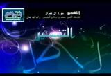 الدرس 74 الأية 39 ( تفسير سورة آل عمران )