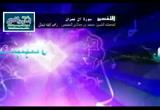 الدرس 75 الأية 40 و 41 ( تفسير سورة آل عمران )