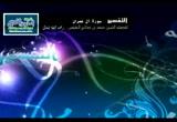 الدرس 80 فوائد الأية 40 و 41 ( تفسير سورة آل عمران )