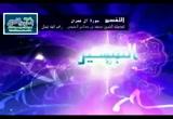 الدرس 81 الأية 41 و 42 ( تفسير سورة آل عمران )
