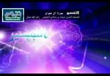 الدرس 84 الأية 45 و 46 ( تفسير سورة آل عمران )