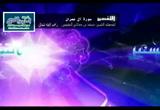 الدرس 89 الأية 42 الى 51 ( تفسير سورة آل عمران )