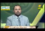 محبة سيدنا رسول الله ج1( 5/12/2015 ) دين ودنيا