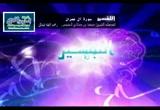 الدرس 103 فوائد الآيات 54و55 (تفسير سورة آل عمران)