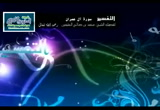 الدرس 181 فوائد الآية 106 (تفسير سورة آل عمران)