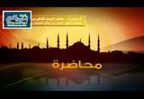 محاضرة الموسم الثقافى ببرده - محاضرات الشيخ ابن عثيمين