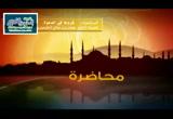 شروط فى الدعوة - محاضرات الشيخ ابن عثيمين
