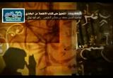 5- باب ليس على الأعمى حرج - شرح كتاب الأطعمة صحيح البخارى