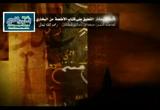 12- باب الخزيرة - شرح كتاب الأطعمة صحيح البخارى