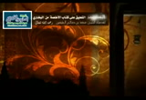 15-باب ما عاب النبي صلى الله عليه وسلم طعاما - شرح كتاب الأطعمة صحيح البخارى