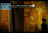 18-باب الحيس - شرح كتاب الأطعمة صحيح البخارى