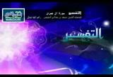 الدرس 190 تفسير الايه 112 (تفسير سورة آل عمران)