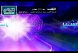 الدرس 127 الآية رقم 74(تفسير سورة آل عمران)