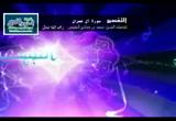 الدرس 129 الآية رقم 76،75 (تفسير سورة آل عمران)