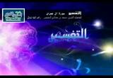 الدرس 130 الآية رقم 76،75 ج2 (تفسير سورة آل عمران)