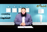 وقفات مع سورة العنكبوت 09 (14-12-2015)