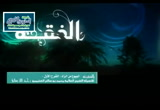 29- فصل - ولا يصح البيع ممن...4 (الشرح الأول لكتاب البيوع من زاد المستقنع)