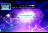 الدرس 140 الآية رقم 82،81 (تفسير سورة آل عمران)