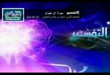 الدرس 110 الأية 62 (تفسير سورة آل عمران)