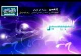 الدرس 201  تفسيرالآية 120و121 (تفسير سورة آل عمران)