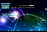 الدرس 203 تفسير الآية 122 وفوائد الآية 118 (تفسير سورة آل عمران)