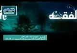 58- باب الخيار14 (الشرح الأول لكتاب البيوع من زاد المستقنع)