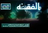 90- فصل من ادعى عليه بعين او دين1 (الشرح الأول لكتاب البيوع من زاد المستقنع)