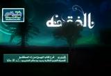100- فصل ويحجر على السفيه والصغير والمجنون4 (الشرح الأول لكتاب البيوع من زاد المستقنع)