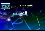 درس  212 - تفسير سورة آل عمران