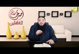 الحلقة الخامسة (02-01-2016) صرخات للغافلين