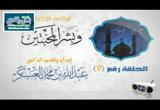 الدرس 17 وسائل الثبات على دين الله3 (وبشر المخبتين)