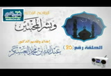 الدرس 26 رحمة النبي محمد صلى الله عليه وسلم (وبشر المخبتين)