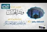 الدرس 40 من أخبار المخبتين - عمر بن عبد العزيز1 (وبشر المخبتين)