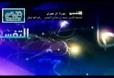 الدرس 151 تفسير الآية 89 (تفسير سورة آل عمران)