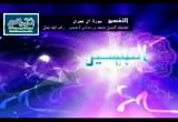 الدرس 155 تفسير الآية 92 وفوائد الآيات 90 الى 92 (تفسير سورة آل عمران)