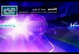 الدرس 159 تفسير الآية 95 (تفسير سورة آل عمران)