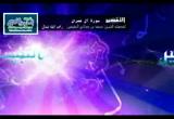 الدرس 166 تكملة تفسير الآية 100 و101 (تفسير سورة آل عمران)