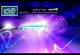 الدرس 175 تفسير الآية104و105 (تفسير سورة آل عمران)