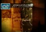 الدرس العشرون-شرح كتاب اللباس من صحيح البخاري