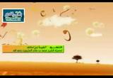 الدرس 4 المقدمة 4 - الأبيات 3 الى 7 (شرح الفية ابن مالك)