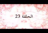 رمضان خطوة بخطوة 21