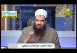 قبس من سيرته العطره ج 9 ( 22/2/2016 ) وقفة مع حديث