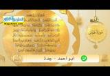 سورة عبس من الاية 24 ، الاخفاء ( 26/2/2016 )  الميسر فى التلاوة