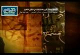 الدرس 13 باب تحول الإمام والناس أرديتهم في الدعاء (شرح كتاب الاستسقاء من المنتقي)