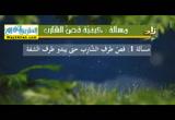 سنن الفطرة ( 9/3/2016 ) فقه العبادات