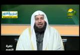 الحميد جل جلاله ( 12/3/2016 ) نضرة النعيم